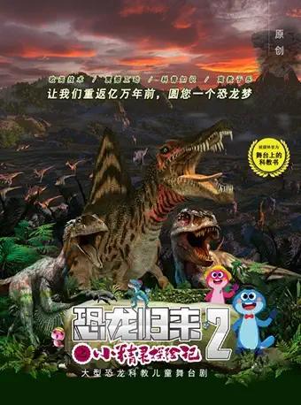 儿童剧《恐龙归来之小精灵探险记2》株洲站