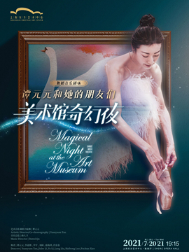 上海舞剧谭元元和她的朋友们-美术馆奇幻夜