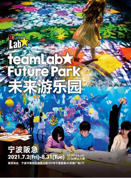 宁波阪急teamLab未来游乐园