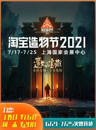 上海淘宝造物节