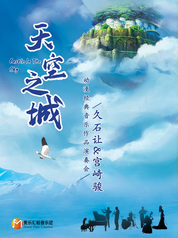 【呼和浩特】限时7折优惠《天空之城》久石让 宫崎骏动漫经典音乐作品演奏会