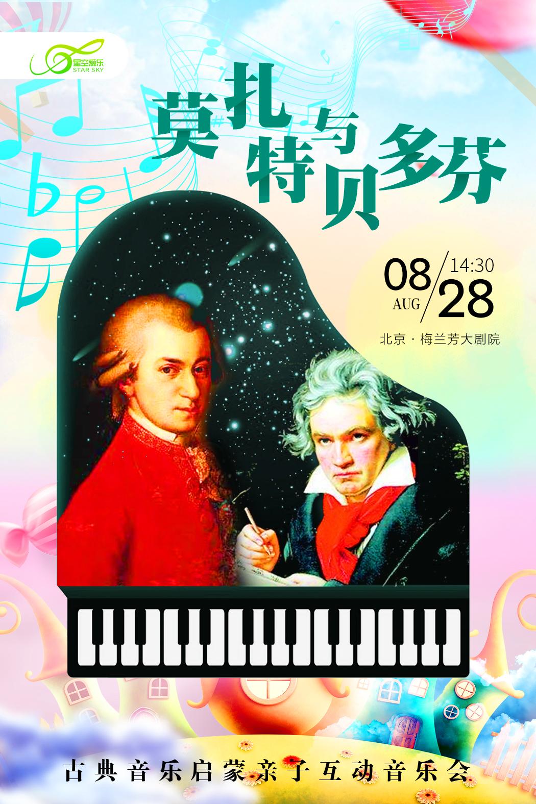 北京莫扎特与贝多芬音乐会
