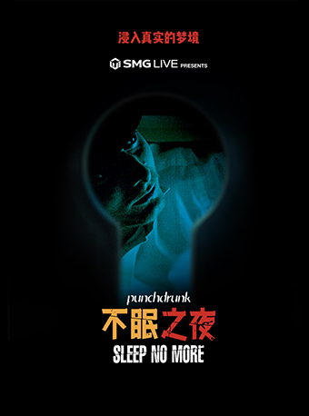 浸入式戏剧《不眠之夜》上海站