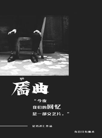 成都近景魔术沙龙show