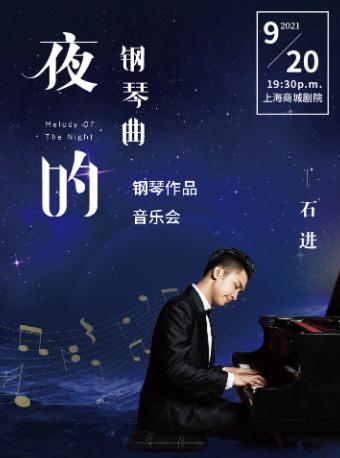 石进钢琴音乐会上海站