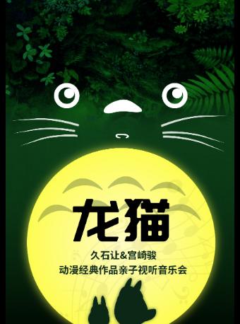 亲子音乐会《龙猫》北京站