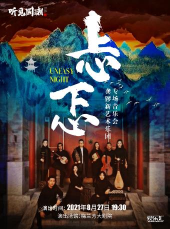北京龚锣新艺术乐团《忐忑》音乐会
