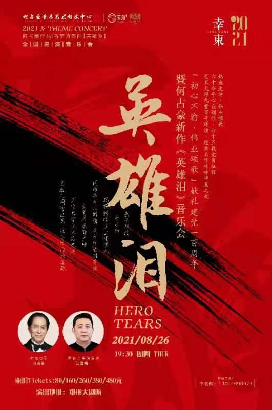 郑州何占豪新作《英雄泪》巡演音乐会
