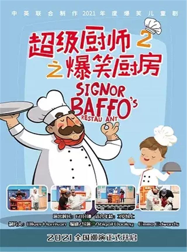 儿童剧《超级厨师2爆笑厨房》菏泽站