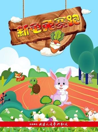 木偶剧《新龟兔赛跑》武汉站