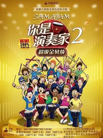 【郑州】加拿大全场互动亲子剧《你是演奏家2•超级金贝鼓》
