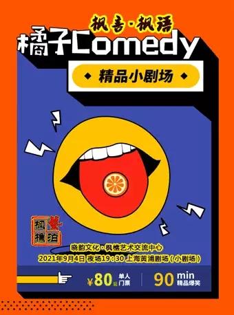 【上?!織餮詶髡Z?橘子脫口秀 上海楓樵文化藝術交流中心