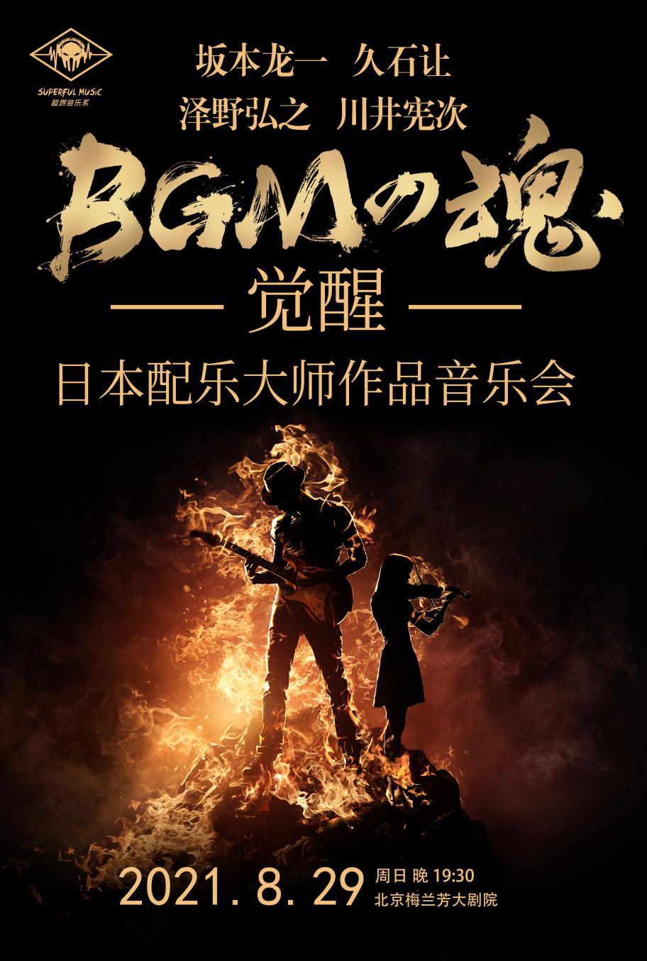 北京日本配乐大师BGM作品音乐会
