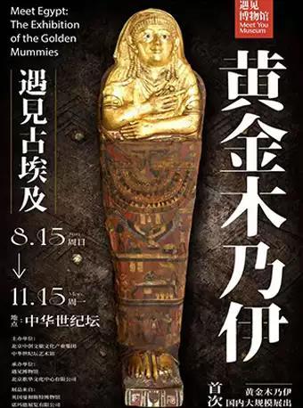 北京遇见古埃及真迹展