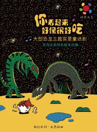 【武汉】[早鸟票特惠]凡创文化·大型恐龙主题实景童话剧《你看起来好像很好吃》