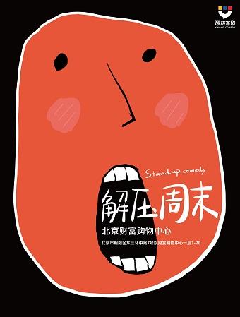 【北京站】解壓周末|硬核喜劇脫口秀(北京財富中心1層1-28)