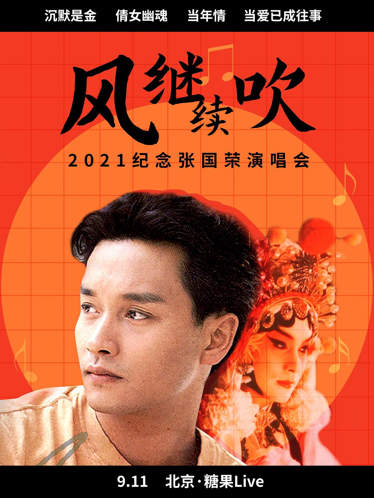 纪念张国荣演唱会北京站