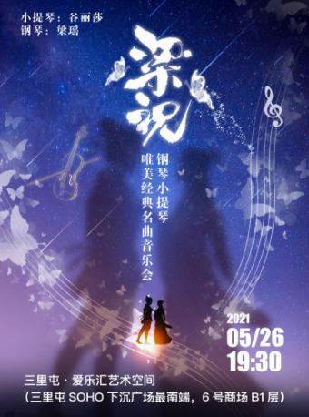 """北京""""梁祝""""音乐会"""