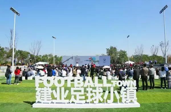 郑州建业足球小镇