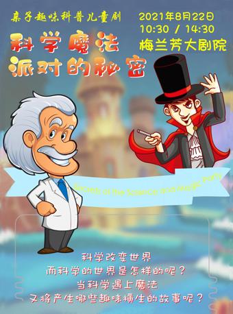 儿童剧《科学魔法派对的秘密》北京站