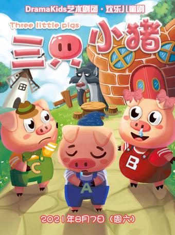 儿童剧《三只小猪 Three little pigs》上海站