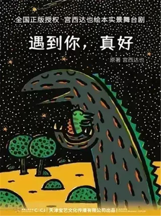儿童剧《遇到你真好》北京站