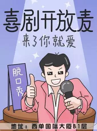 北京喜剧开放麦