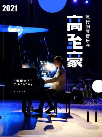 """【重庆】 """"钢琴诗人""""Pianoboy高至豪 流行钢琴音乐会"""