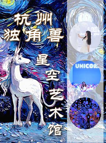 杭州独角兽星空艺术馆