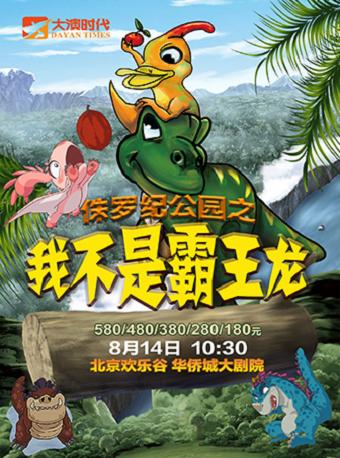 儿童音乐剧《我不是霸王龙》北京站