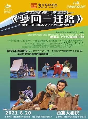 兒童劇《夢回三遷路》紹興站