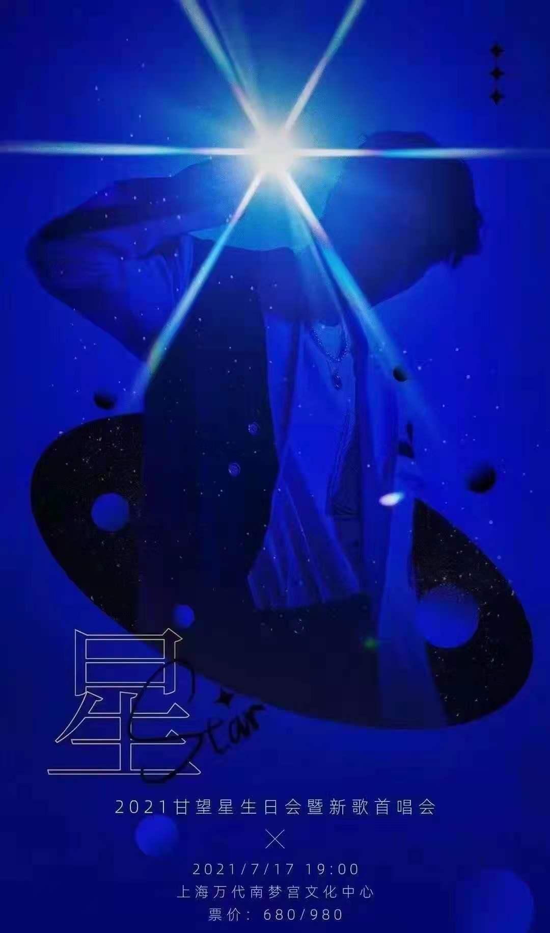 甘望星上海演唱会