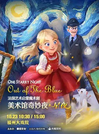 【福州】麦田文化·法国艺术启蒙魔术剧《美术馆奇妙夜·星夜》一中文版