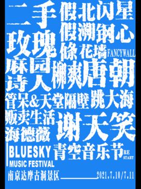 南京青空音乐节