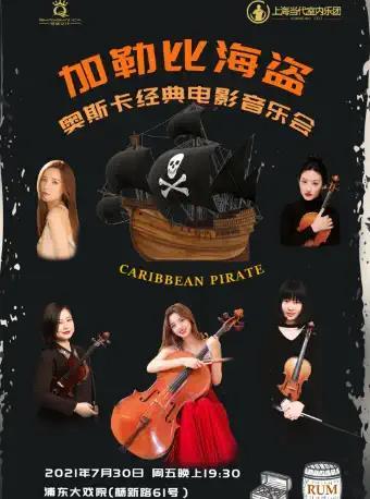 音乐会《加勒比海盗》上海站