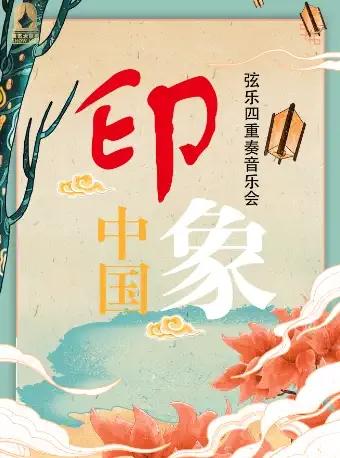 上海弦乐四重奏音乐会