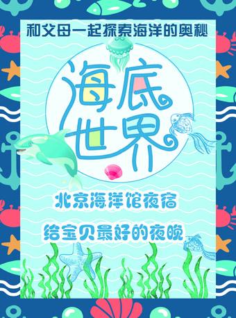北京海洋馆夜宿营