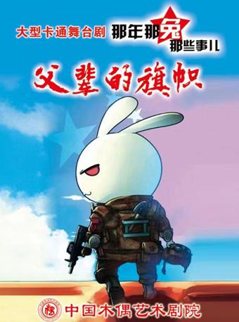 舞台剧《那年那兔那些事儿——父辈的旗帜》北京站