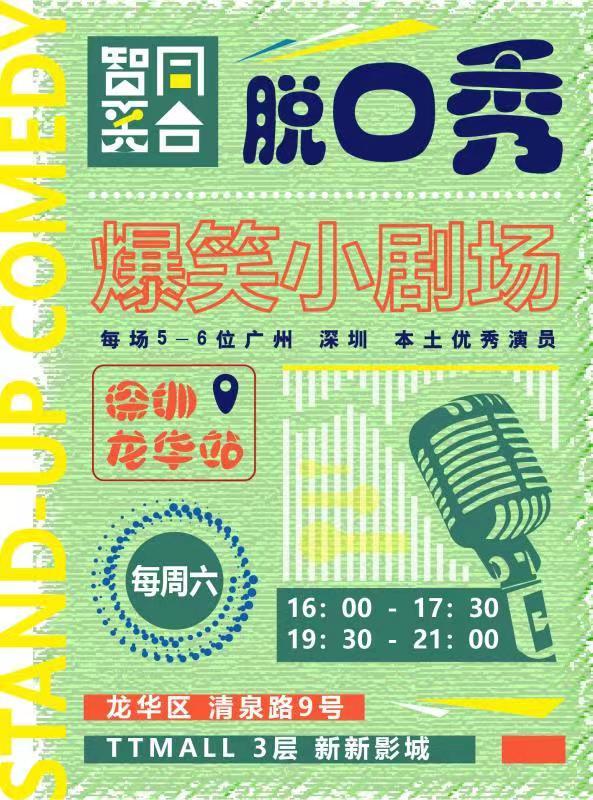 【深圳】智同笑合&笑咖脱口秀周六爆笑脱口秀小剧场-龙华区首秀