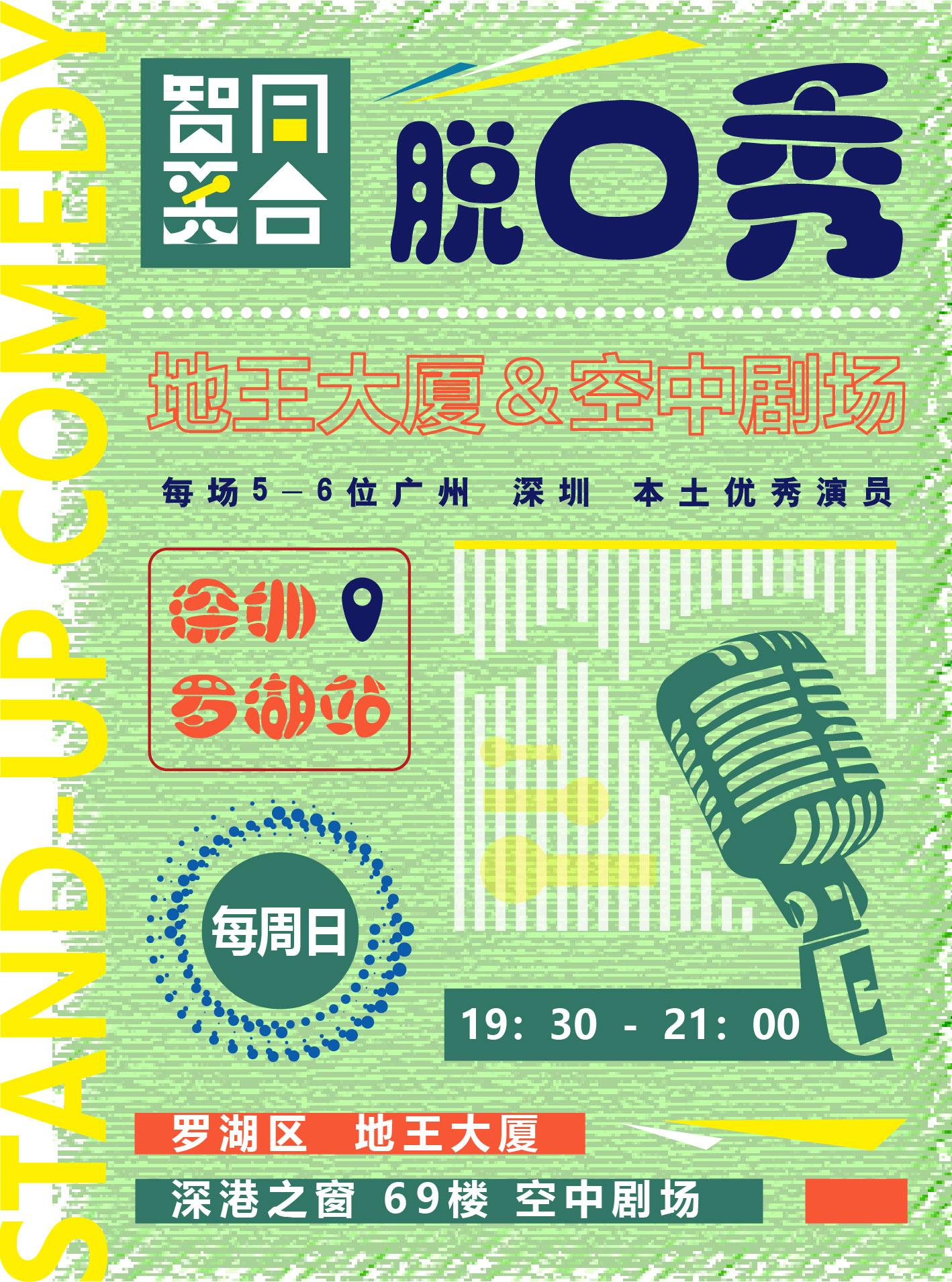 智同笑合&笑咖脫口秀周末爆笑脫口秀小劇場深圳地王站