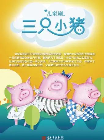 【重慶】《三只小豬》2021