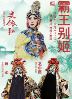【天津】史依弘、杨赤、奚中路领衔主演京剧《霸王别姬》
