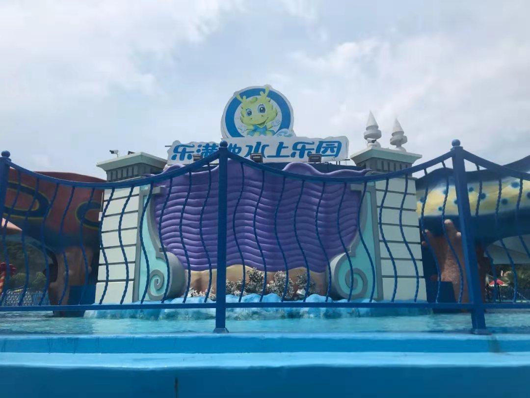 九龙山乐满地水上乐园