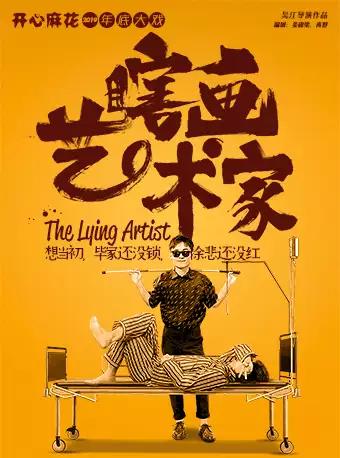 北京开心麻花舞台剧《瞎画艺术家》