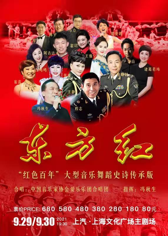 上海音乐舞蹈史诗《东方红》