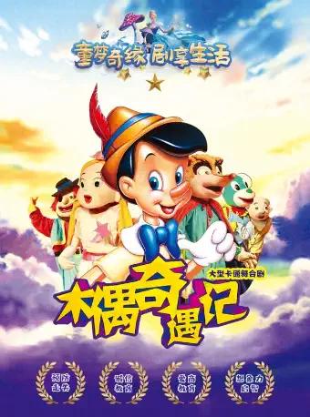 郑州童话偶型剧《木偶奇遇记》