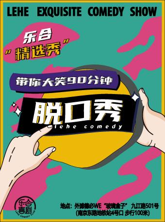 乐合喜剧脱口秀上海站