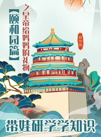 【北京】带娃研学学知识-【颐和园篇】之皇帝送给妈妈的礼物