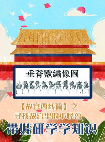 【北京】带娃研学学知识-【故宫西线篇】之寻找故宫里的小怪兽