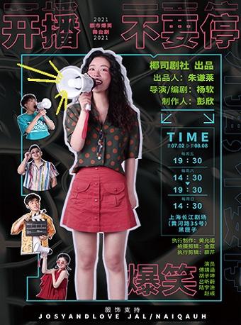 【上海】都市爆笑舞台剧《开播,不要停!》